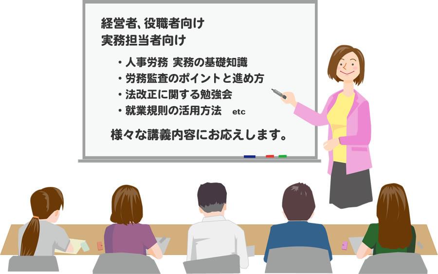 出張セミナー講師サービス