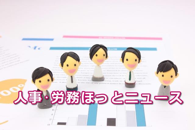 協会けんぽ 平成30年度被扶養者資格再確認について