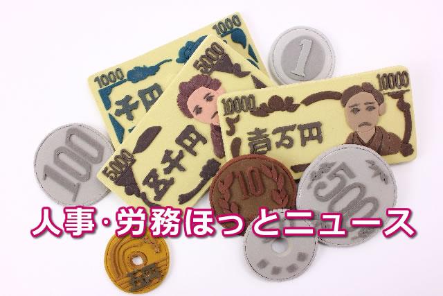 日本年金機構(協会けんぽ)の被扶養者認定について