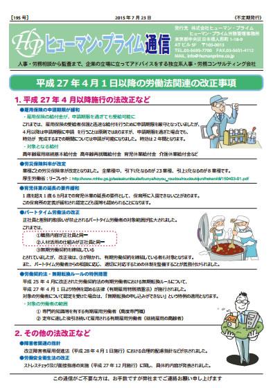 平成27年4月1日以降の労働法関連の改正事項について