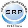 SRP認証