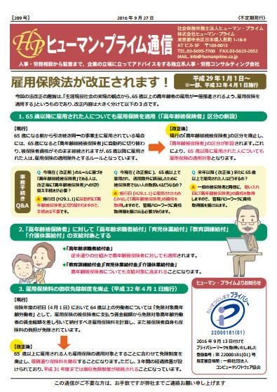平成29年1月1日より雇用保険法が改正