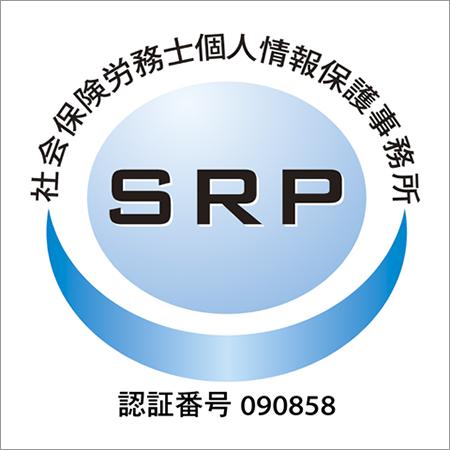 SRP認証取得事務所