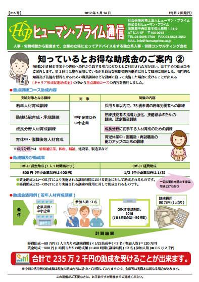 知っているとお得な助成金のご案内(2)