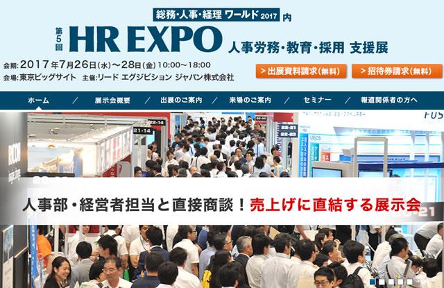 第5回 HR EXPOに出展します