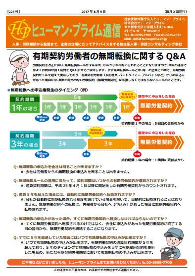 無期転換に関するQ&A(1)