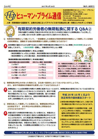 無期転換に関するQ&A(2)