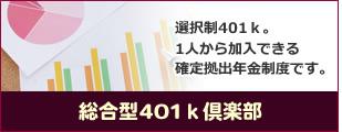 総合型401k倶楽部