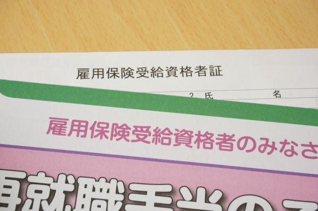 再就職支援奨励金5千万円。不適正な支払い