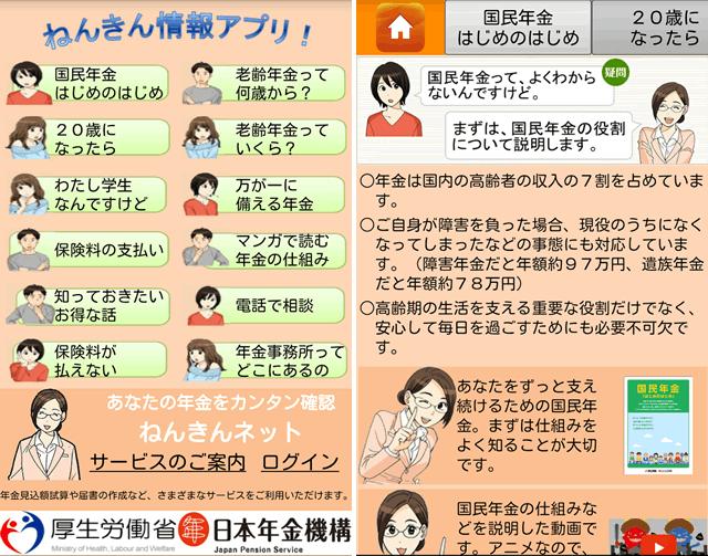 厚生労働省が「ねんきん情報アプリ!」の提供をスタート!