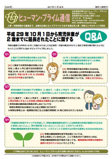 育児休業が 2 歳までに延長されたことに関するQ&A