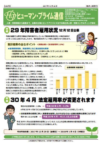 「障碍者雇用状況」の集計結果発表