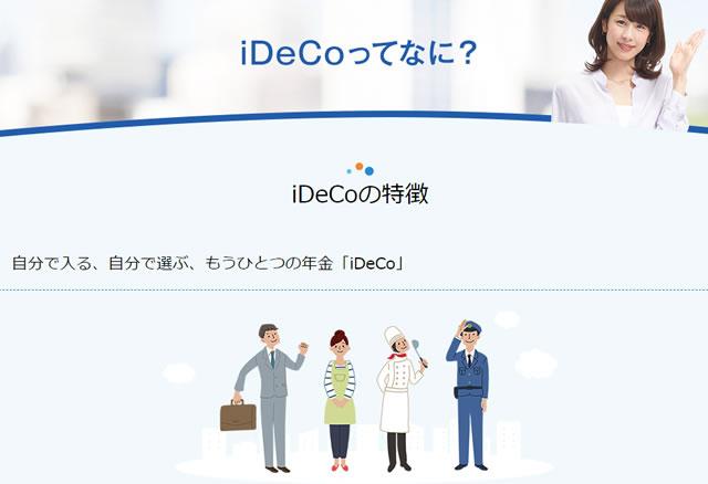 iDeCo(イデコ)ボーナス併用納付も可能に。