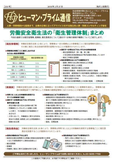 労働安全衛生法の「衛生管理体制」のまとめ