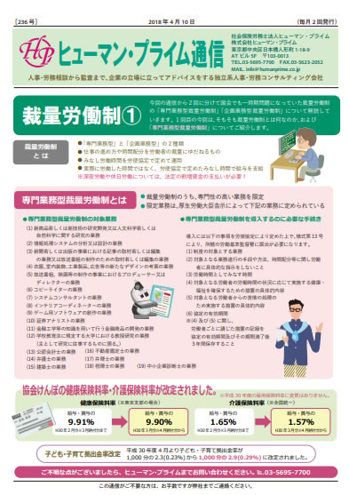 裁量労働制(1)