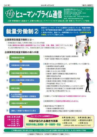 裁量労働制(2)