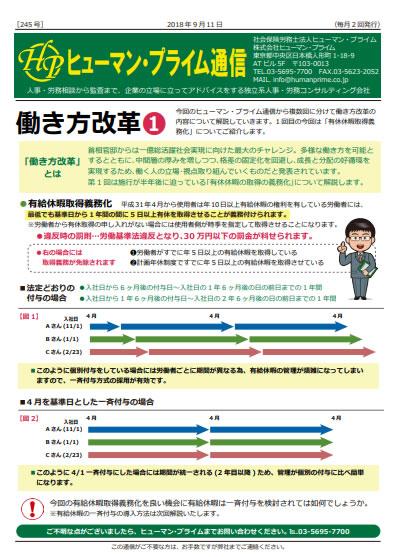 働き方改革(1)