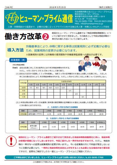 働き方改革(2)