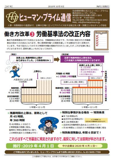 働き方改革(3)