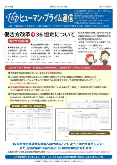 働き方改革(4)