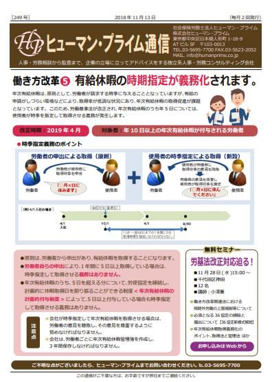 働き方改革(5)