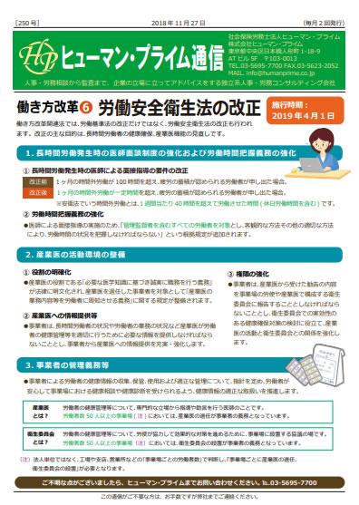 働き方改革(6)