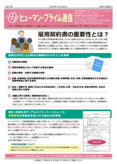 雇用契約書の重要性とは ?