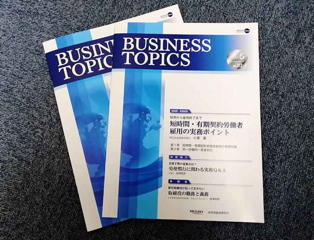 ビジネストピックス