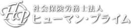 就業規則・残業代問題・助成金のご相談は社会保険労務士法人ヒューマン・プライム|日本橋人形町